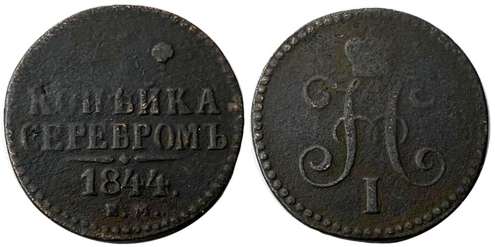 1 копейка серебром 1844 Царская Россия — ЕМ