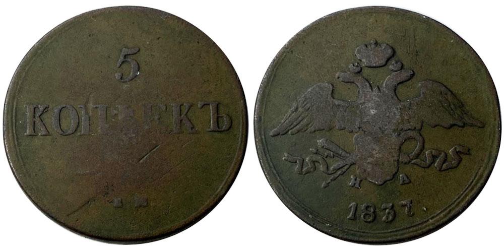 5 копеек 1837 Царская Россия — Отметка монетного двора: «ЕМ НА» — Екатеринбург, Николай Алексеев