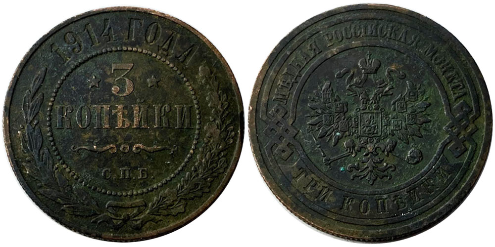 3 копейки 1914 Царская Россия — СПБ