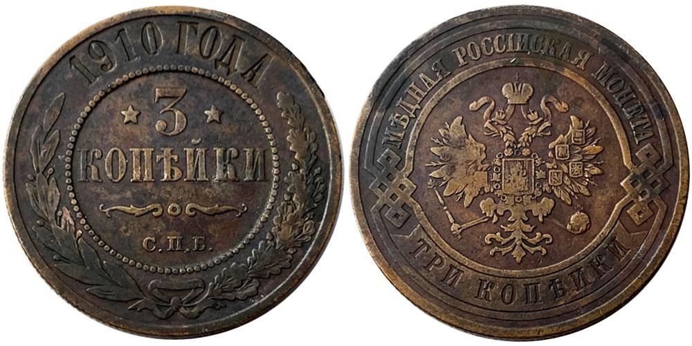 3 копейки 1910 Царская Россия
