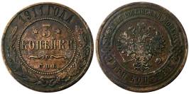 3 копейки 1911 Царская Россия