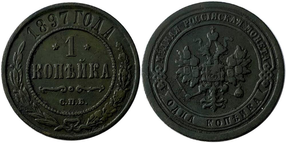 1 копейка 1897 Царская Россия — СПБ №1