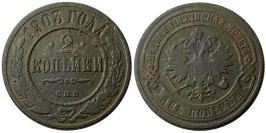 2 копейки 1903 Царская Россия — СПБ