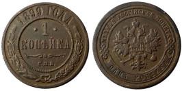 1 копейка 1899 Царская Россия — СПБ №1