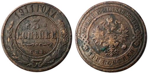 3 копейки 1911 Царская Россия  №1