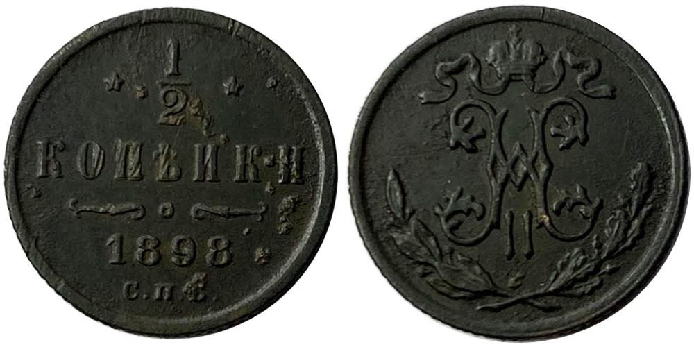 ½ копейки 1898 Царская Россия — СПБ