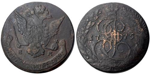 5 копеек 1775 Царская Россия — ЕМ — Екатеринбург — Екатерина II