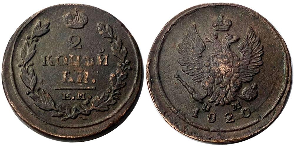 2 копейки 1820 Царская Россия — ЕМ НМ