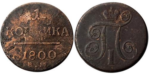 1 копейка 1800 Царская Россия — ЕМ
