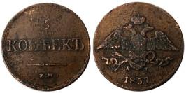 5 копеек 1837 Царская Россия — Отметка монетного двора: «ЕМ КТ» — Екатеринбург, Константин Томсон