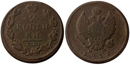 2 копейки 1812 Царская Россия — ЕМ НМ №2
