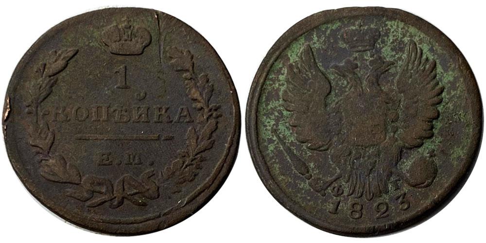1 копейка 1823 Царская Россия — ЕМ ФГ