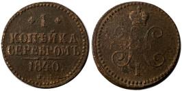 1 копейка 1840 Царская Россия — ЕМ