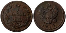 2 копейки 1811 Царская Россия — ЕМ НМ