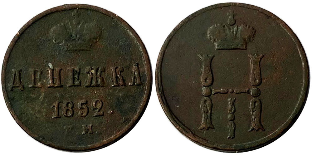1 денежка 1852 Царская Россия — ЕМ