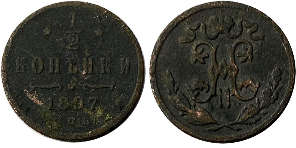 1/2 копейки 1897 Царская Россия — СПБ