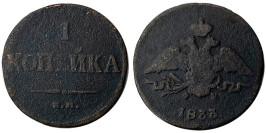 1 копейка 1833 Царская Россия — ЕМ ФХ