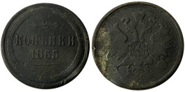 2 копейки 1865 Царская Россия — ЕМ