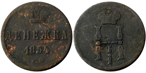 1 денежка 1854 Царская Россия — ЕМ