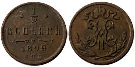 1/2 копейки 1899 Царская Россия — СПБ