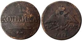 1 копейка 1833 Царская Россия — ЕМ ФХ №1