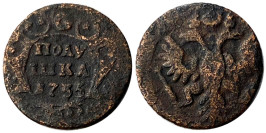 1 полушка 1735 Царская Россия