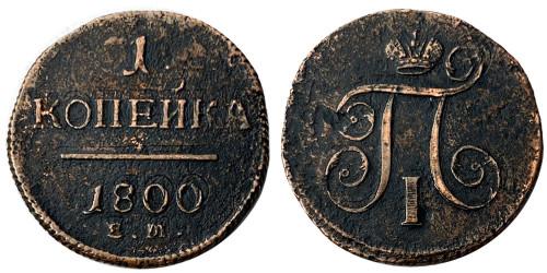 1 копейка 1800 Царская Россия — ЕМ №1