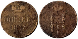 1 копейка 1853 Царская Россия — ЕМ