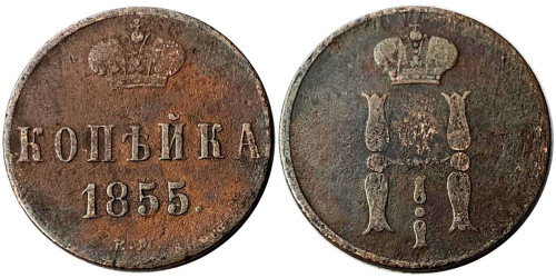 1 копейка 1855 Царская Россия — ЕМ