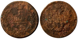 1 копейка 1819 Царская Россия — ЕМ НМ №2