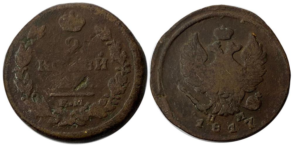 2 копейки 1817 Царская Россия — ЕМ НМ
