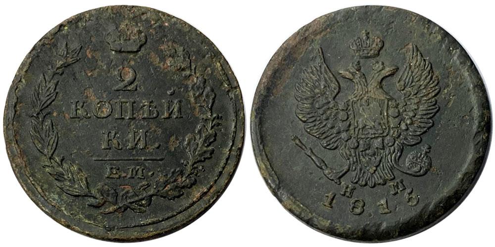 2 копейки 1816 Царская Россия — ЕМ НМ №1