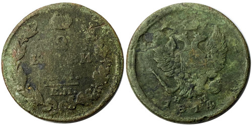 2 копейки 1814 Царская Россия — ЕМ НМ