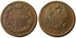 2 копейки 1817 Царская Россия — ЕМ НМ №1