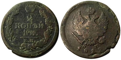 2 копейки 1819 Царская Россия — ЕМ НМ