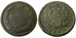 2 копейки 1820 Царская Россия — ЕМ НМ №1