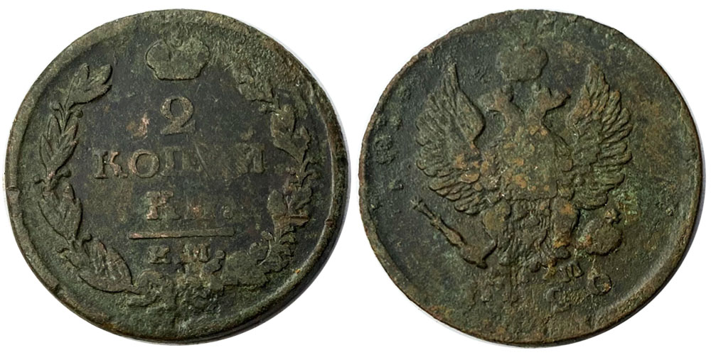 2 копейки 1820 Царская Россия — ЕМ НМ №2