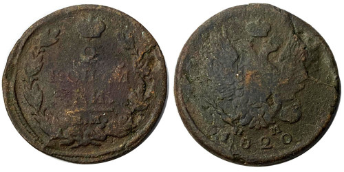 2 копейки 1820 Царская Россия — ЕМ НМ №3