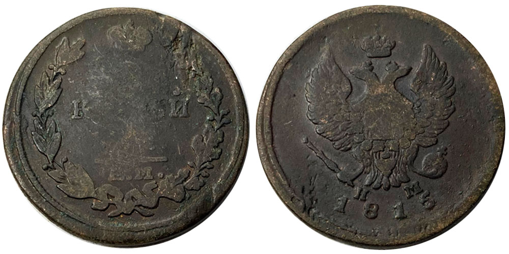2 копейки 1815 Царская Россия — ЕМ НМ №1