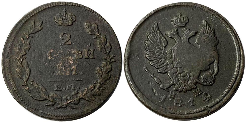 2 копейки 1814 Царская Россия — ЕМ НМ №1