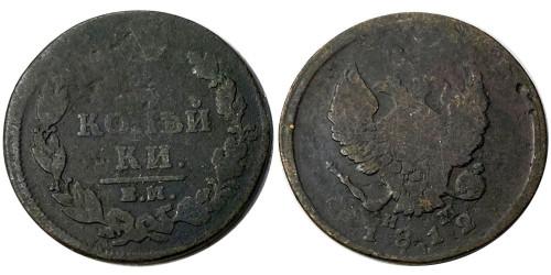 2 копейки 1812 Царская Россия — ЕМ НМ №3