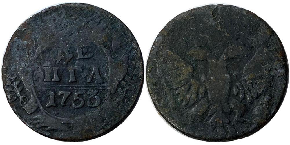 1 деньга 1753 Царская Россия №1