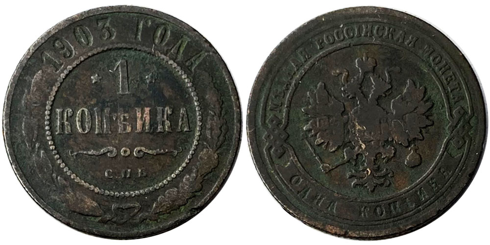 1 копейка 1903 Царская Россия — СПБ