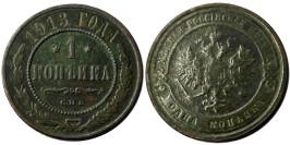 1 копейка 1913 Царская Россия — СПБ