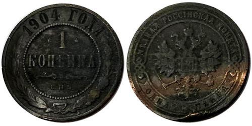 1 копейка 1904 Царская Россия — СПБ №1