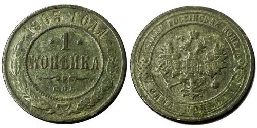 1 копейка 1903 Царская Россия — СПБ №2
