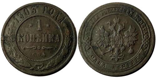 1 копейка 1903 Царская Россия — СПБ №3