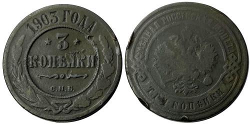 3 копейки 1903 Царская Россия — СПБ №1