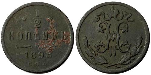 ½ копейки 1898 Царская Россия — СПБ №1