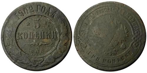 3 копейки 1902 Царская Россия — СПБ